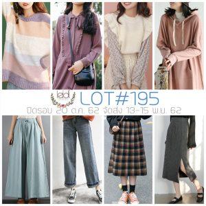 Lot#195