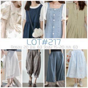 Lot#217